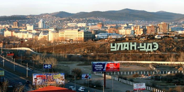 Улан Удэ Дешево